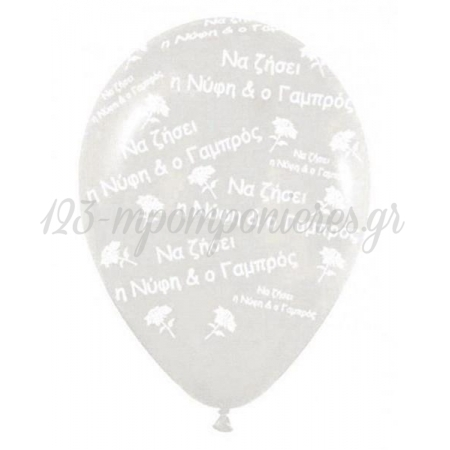 ΤΥΠΩΜΕΝΟ ΔΙΑΦΑΝΟ ΝΑ ΖΗΣΕΙ Η ΝΥΦΗ ΚΑΙ Ο ΓΑΜΠΡΟΣ ΜΠΑΛΟΝΙ LATEX 12΄΄ (30cm) – ΚΩΔ.:1351209002-BB