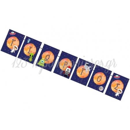 Σημαιακια Παρτυ Με Ονομα Διαστημα - ΚΩΔ:55325-7-Bb