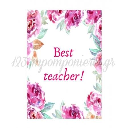 ΕΥΧΕΤΗΡΙΑ ΚΑΡΤΑ BEST TEACHER 1 - ΚΩΔ:VC1702-19-BB