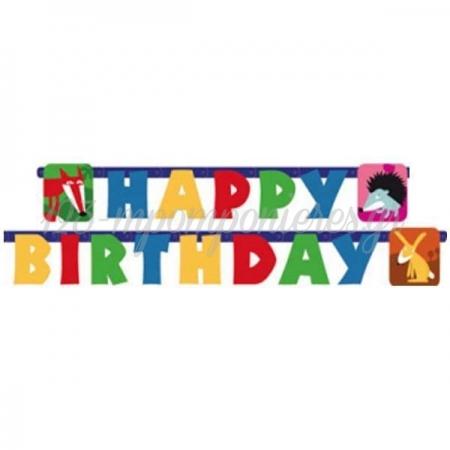 ΔΙΑΚΟΣΜΗΤΙΚΟ BANNER WOODLAND 'HAPPY BIRTHDAY' - ΚΩΔ:998366-BB