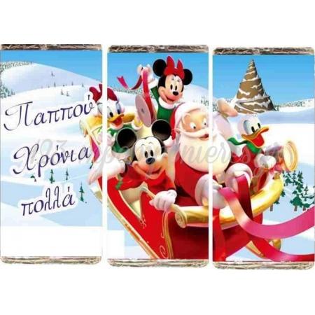 Χριστουγεννιατικη Σοκολατα Mickey & Φιλοι Με Μηνυμα - ΚΩΔ:Xs1501-38-Bb