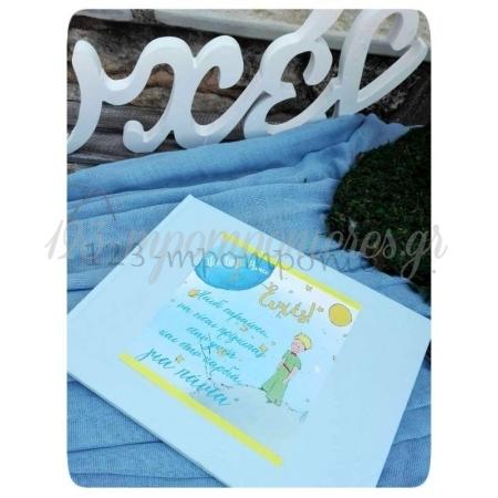 ΣΤΟΛΙΣΜΟΣ ΒΑΠΤΙΣΗΣ ΜΙΚΡΟΣ ΠΡΙΓΚΗΠΑΣ - LITTLE PRINCE - ΑΓ. ΓΕΩΡΓΙΟΣ - ΚΡΗΝΗ ΧΑΛΚΙΔΙΚΗΣ - ΚΩΔ.:PRINCE-0906