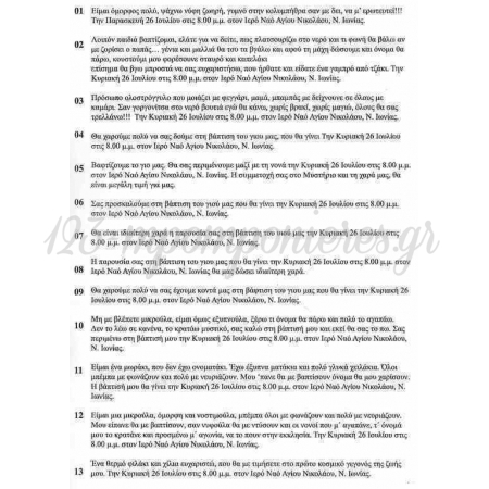 ΠΡΟΣΚΛΗΤΗΡΙΟ ΒΑΠΤΙΣΗΣ ΜΕ ΦΑΚΕΛΟ - TOP SECRET - ΚΩΔ:VK120-TH