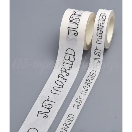 ΑΥΤΟΚΟΛΛΗΤΗ ΚΟΡΔΕΛΑ ΤΥΠΩΜΑ JUST MARRIED 1.5cm X 10m - ΚΩΔ:WT14-1-NU
