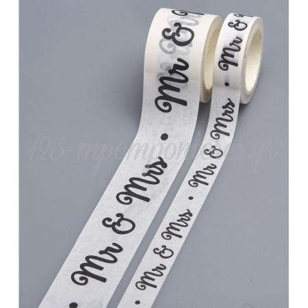 ΑΥΤΟΚΟΛΛΗΤΗ ΚΟΡΔΕΛΑ ΤΥΠΩΜΑ MR & MRS 1.5cm X 10m - ΚΩΔ:WT15-1-NU