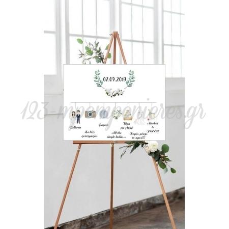 Καμβας Γαμου Wedding Plan - ΚΩΔ:5531124-10-Bb