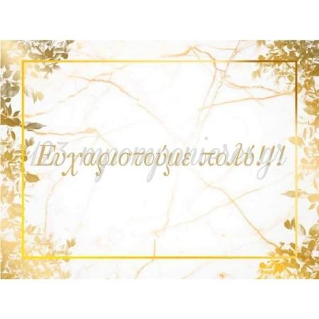 ΕΥΧΑΡΙΣΤΗΡΙΟ ΚΑΡΤΕΛΑΚΙ ΓΑΜΟΥ GOLD MARBLE - ΚΩΔ:D1411-3-BB