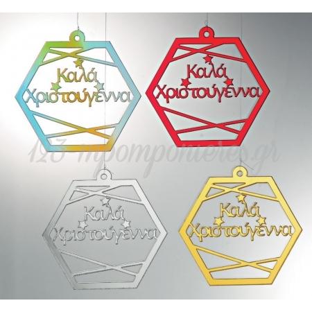"Plexiglass Πολυγωνο ""Καλα Χριστουγεννα"" 8.5Χ8.5Cm - ΚΩΔ:M4526-Ad"