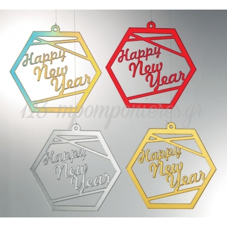 "PLEXIGLASS ΠΟΛΥΓΩΝΟ ""HAPPY NEW YEAR"" 8.5Χ8.5CM - ΚΩΔ:M4527-AD"