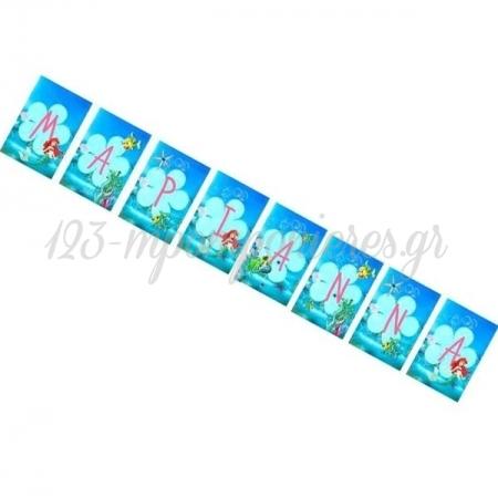 Σημαιακια Ορθογωνια Με Ονομα Αριελ - ΚΩΔ:P25929-1-Bb