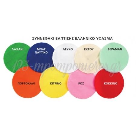 Συννεφακι Ελληνικο Υφασμα 24Cm - ΚΩΔ:Sbey-Ad