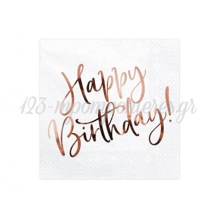ΧΑΡΤΟΠΕΤΣΕΤΕΣ HAPPY BIRTHDAY ROSE GOLD - ΚΩΔ:SP33-79-008-019R-BB