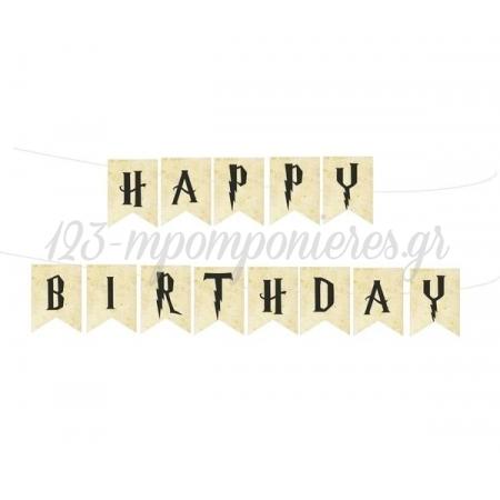Σημαιακια Happy Birthday Χαρι Ποτερ - ΚΩΔ:P25965-13-Bb