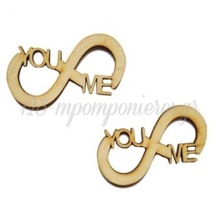 ΞΥΛΙΝΟ ΔΙΑΚΟΣΜΗΤΙΚΟ YOU & ME ΑΠΕΙΡΟ 8 cm - ΚΩΔ:D19P15-2-BB