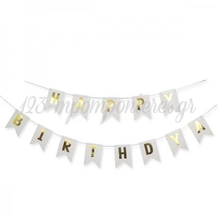 """ΑΣΠΡΟ ΜΠΑΝΕΡ """"HAPPY BIRTHDAY"""" - ΚΩΔ:535B501-BB"""