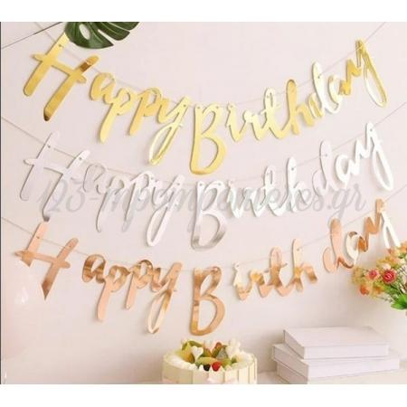 """ΜΠΑΝΕΡ """"HAPPY BIRTHDAY"""" ΚΑΛΛΙΓΡΑΦΙΚΑ - ΚΩΔ:535B531-BB"""