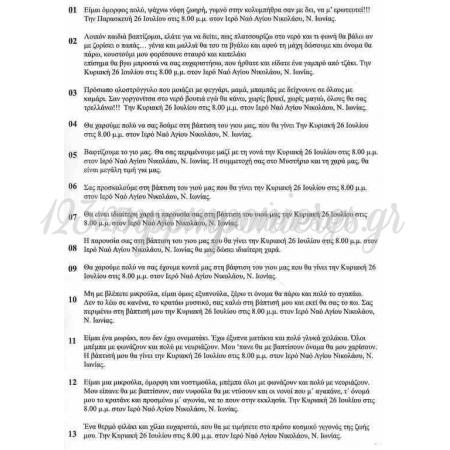 ΠΡΟΣΚΛΗΤΗΡΙΟ ΒΑΠΤΙΣΗΣ ΤΡΙΚΑΡΤΟ SNOOPY - ΚΩΔ:VB161-TH