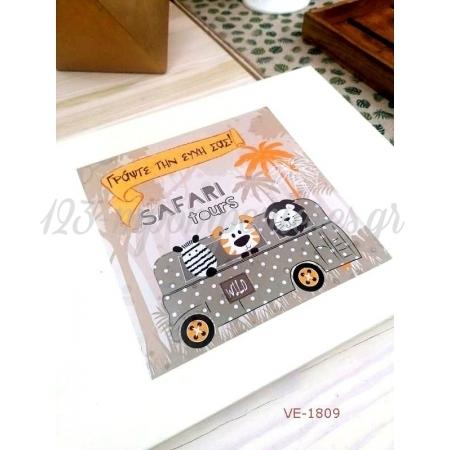 Μπομπονιερα Βαφτισης Δωρακι - Παιχνιδι Τριλιζα Jungle Safari - Χωρις Κουφετα - ΚΩΔ:Alg-1809-Tr