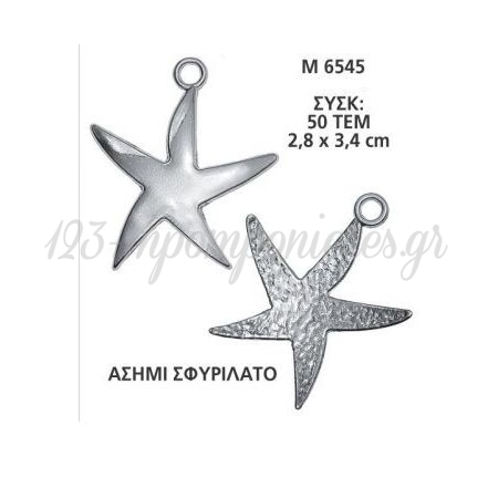 Αστεριες Μεταλλικοι - ΚΩΔ: M6545-Ad