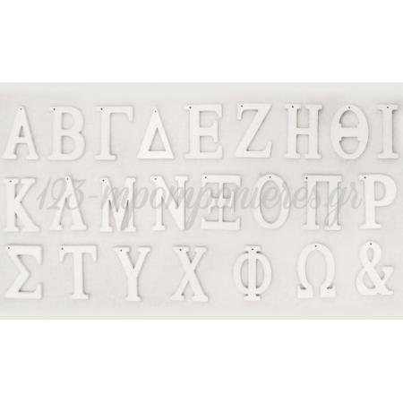 ΞΥΛΙΝΑ ΓΡΑΜΜΑΤΑ ΛΕΥΚΑ ΚΡΕΜΑΣΤΑ 6cm - ΚΩΔ:5194161