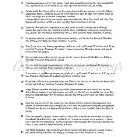 ΧΡΙΣΤΟΥΓΕΝΝΙΑΤΙΚΑ ΠΡΟΣΚΛΗΤΗΡΙΑ ΒΑΠΤΙΣΗΣ   - ΠΑΠΥΡΟΣ - ΚΩΔ: VD-127-TH