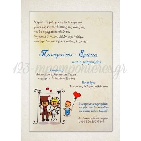 Προσκλητηριο Γαμοβαπτισης Παπυρος Για Αγορι - ΚΩΔ: Wd101A-Th