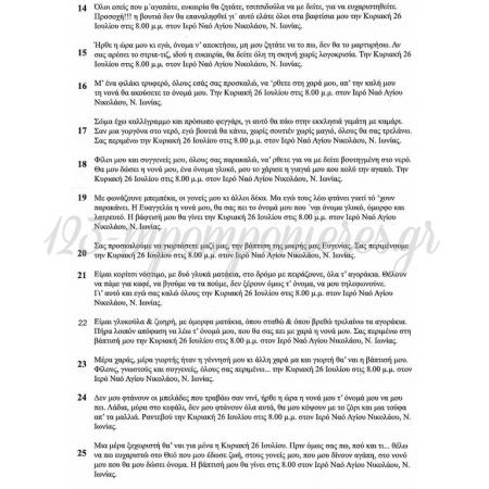 ΠΡΟΣΚΛΗΤΗΡΙΟ ΒΑΠΤΙΣΗΣ ΜΕ ΤΡΕΝΑΚΙ - ΚΩΔ: VD107-TH