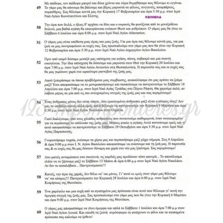 ΠΡΟΣΚΛΗΤΗΡΙΟ ΓΑΜΟΒΑΠΤΙΣΗΣ ΣΠΙΤΑΚΙ ΜΕ ΤΗΝ ΜΙΚΡΗ - ΚΩΔ:M241CW-TH