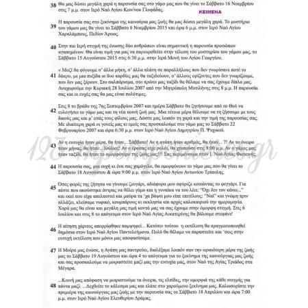 ΠΡΟΣΚΛΗΤΗΡΙΟ ΓΑΜΟΒΑΠΤΙΣΗΣ ΤΡΙΠΤΥΧΟ - ΦΑΚΕΛΟΣ - ΚΩΔ:WT401-TH