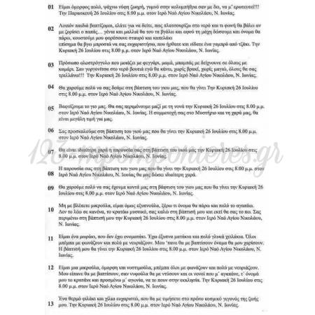 ΠΡΟΣΚΛΗΤΗΡΙΟ ΒΑΠΤΙΣΗΣ ΠΑΠΥΡΟΣ - ΖΩΑΚΙΑ - ΚΩΔ:VD140-TH