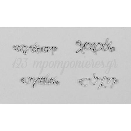 Μεταλλικες Ευχες Ασημι 2.5 - 3Cm - ΚΩΔ: 5178321