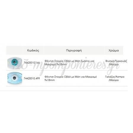 Φίλντισι Στοιχείο Οβάλ με Μάτι Σμάλτο για Μακραμέ 9x18mm -ΚΩΔ:74420010-NG
