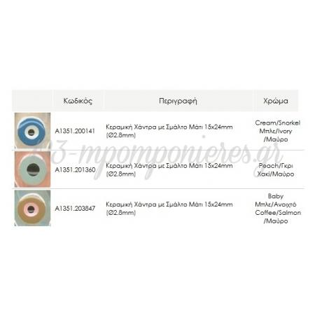 Κεραμική Χάντρα με Σμάλτο Μάτι 15x24mm (Ø2.8mm) - ΚΩΔ:A1351-NG