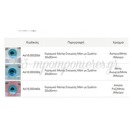Κεραμικό Μοτίφ Σταυρός Μάτι με Σμάλτο 20x30mm - ΚΩΔ:A618-NG